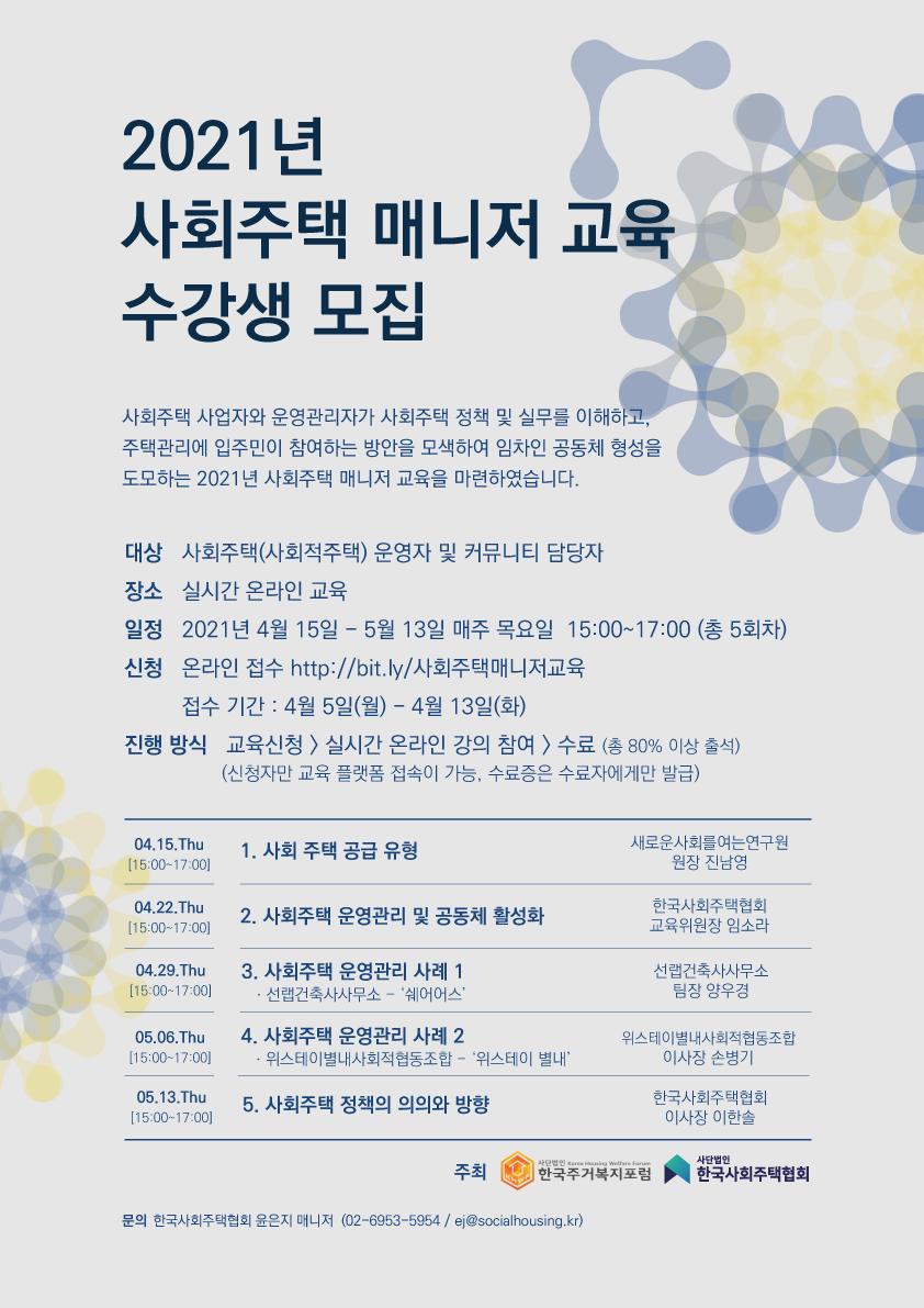 한국사회주택협회_2021 사회주택 매니저 교육 포스터.png
