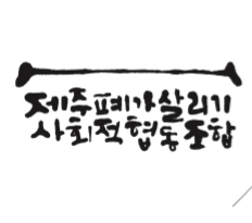 제주폐가살리기협동조합__로고.png