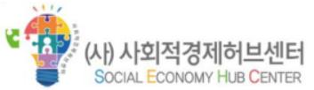(사)사회적경제허브센터_로고.png