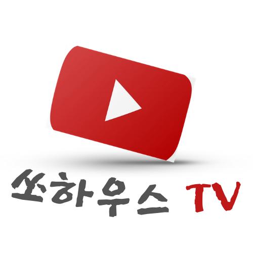 쏘하우sTV