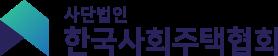 한국사회주택협회