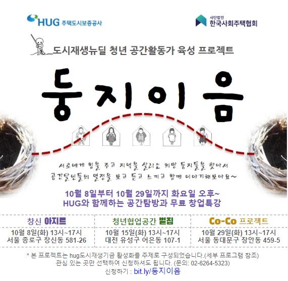 둥지이음 프로젝트 포스터1-1.png