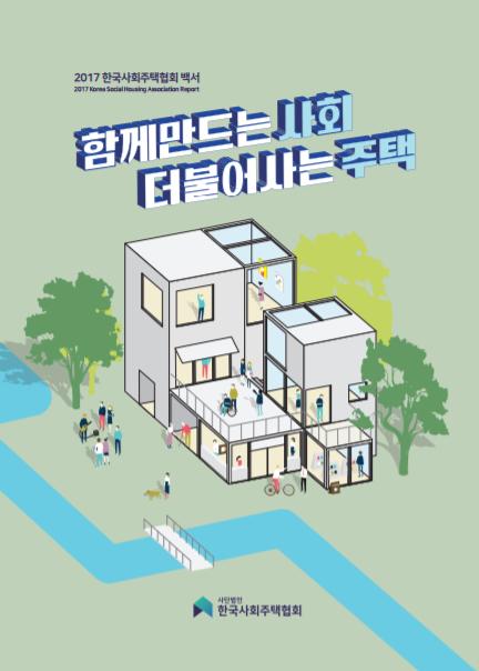 2017 사회주택협회 백서